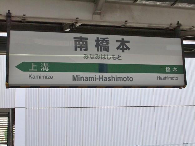Photos: 南橋本駅 駅名標【上り】