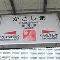 写真: 鹿児島駅 駅名標
