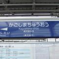 写真: [新]鹿児島中央駅 駅名標