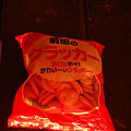 Photos: saiko080