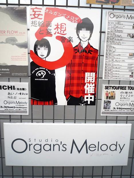 Organ's Melody