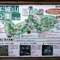 本城山公園ご案内