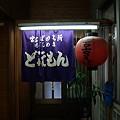 Photos: 080721_沖縄02