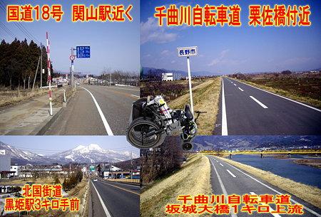 長野から新潟までのサイクリング