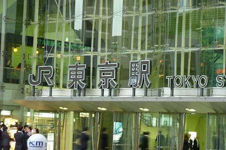 東京駅に到着