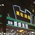 Photos: 深圳?淫?所藏身居民小区9