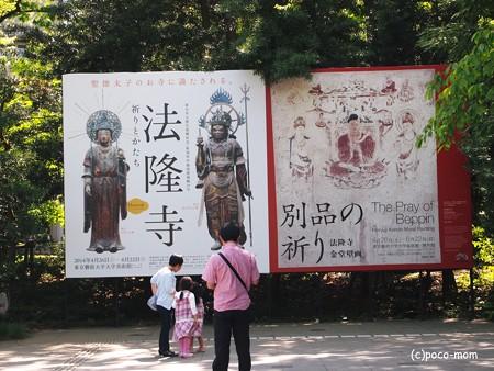 東京藝大法隆寺展2014年04月27日_P4270493