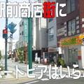 写真: 駅前商店街にミニボートピアはいらない!