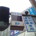 Photos: 信号待ち秒数表示が消えた!