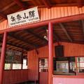 写真: 水郡線 矢祭山駅