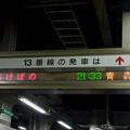 写真: 上野13番線 2133
