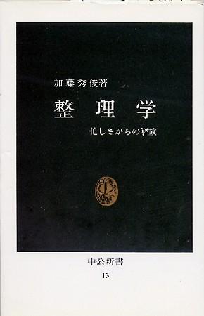 加藤俊秀_整理学