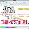 写真: xara0nihonngo-font