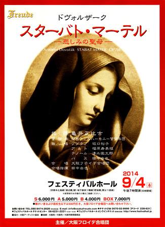 大阪フロイデ合唱団 ドヴォルザーク スターバトマーテル 悲しみの聖母