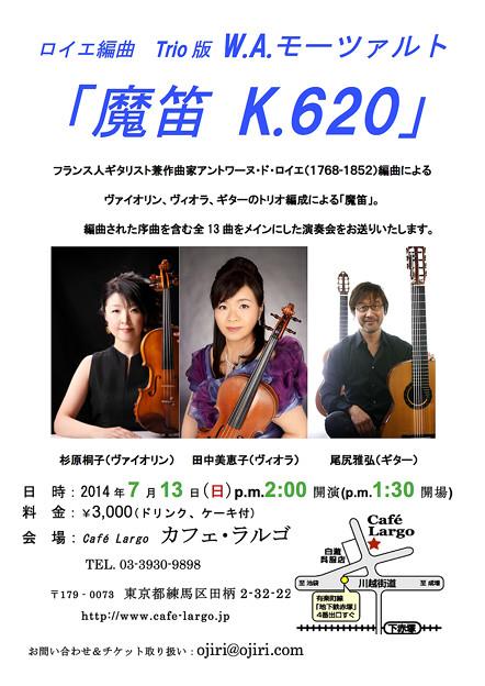 3人でオペラ! 杉原桐子 田中美恵子 尾尻雅弘、コンサート 2014