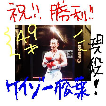Photos: 祝!! 勝利!!