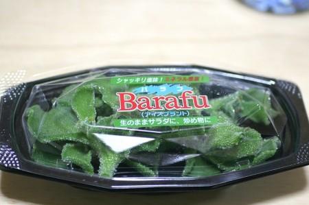 Barafuパッケージ