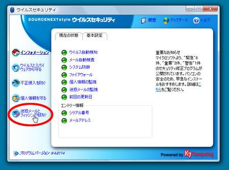 ウイルスセキュリティの設定画面