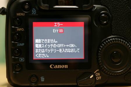 EOS 30Dでエラーを出すシグマ18-50mm/F2.8