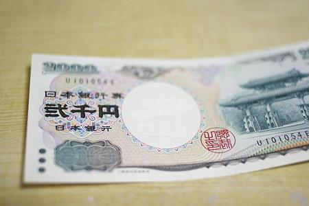 ゆうちょ銀行で2000円札