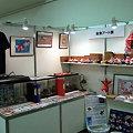 Photos: 2009年度 第27回日本観賞魚フェア 世界の金魚アート&金魚グッズ展示コーナー