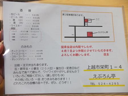 えぷろん亭 メニュー2