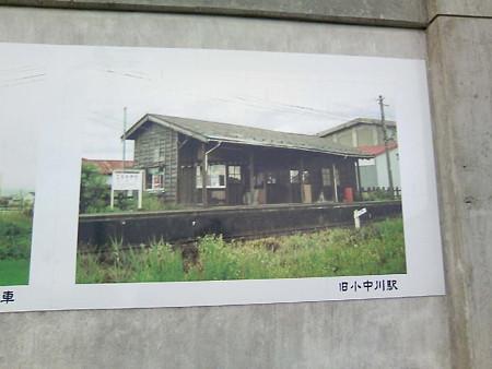 小中川駅の往時の姿