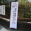 Photos: 県政記念館コンサートの案内看板