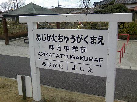 味方中学前駅名標(復元)