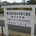 写真: 味方中学前駅名標(復元)