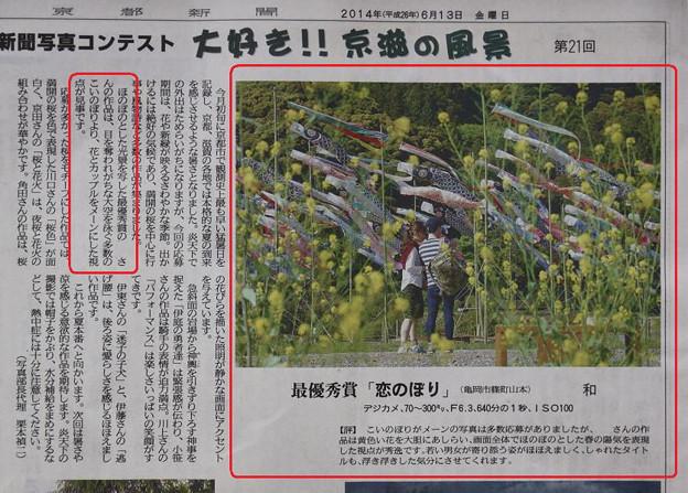 京都新聞フォトコンで最優秀賞いただきました♪