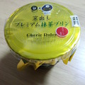 Photos: 5月15日限定窯出しプレミアム抹茶プリン