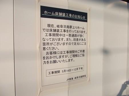 628-岐阜羽島工事2
