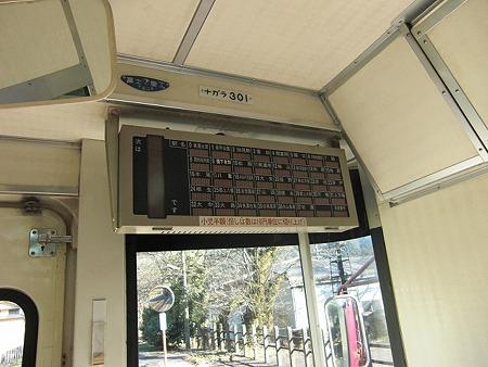 N3-運賃表示1