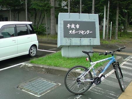 青葉公園 千歳市スポーツセンター