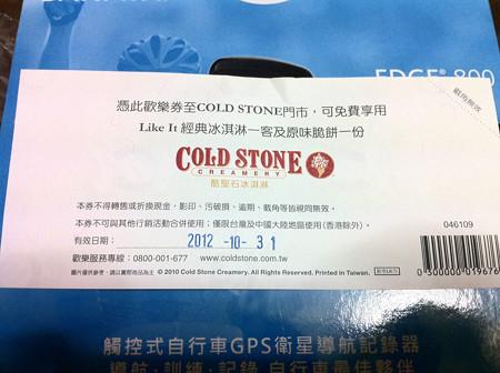 COLD STONE CREAMERY(台湾)ギフト券