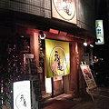 天ぷら・うどんの 元亀 [京都]
