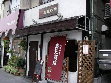 奥芝商店_20081019_01