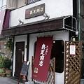 写真: 奥芝商店_20081019_01