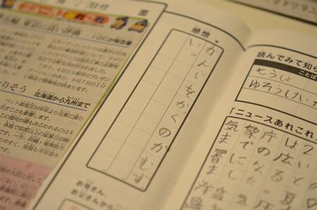 朝小20130627 (4)