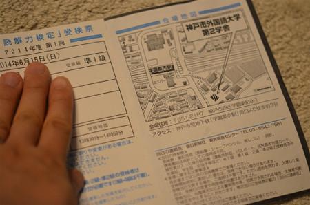 語彙読解力検定 (2)