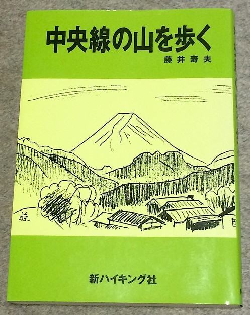 140430 中央線の山を歩く(本)