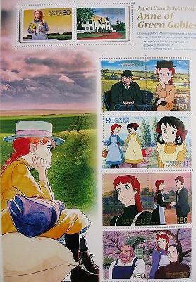 国際グリーティング切手 赤毛のアン