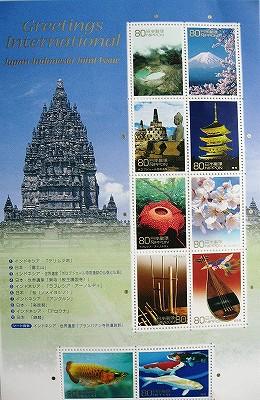 日本インドネシア国交50周年記念切手