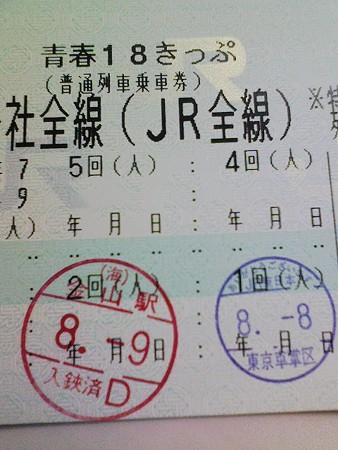 080809-18きっぷ2日目