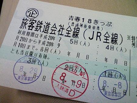 080829-18きっぷ3回目