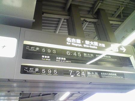 080829-豊橋駅新幹線案内