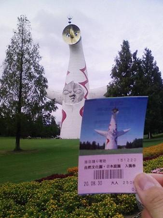 080830-入場券とタロウさんの塔