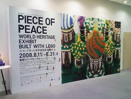 080829-レゴ展