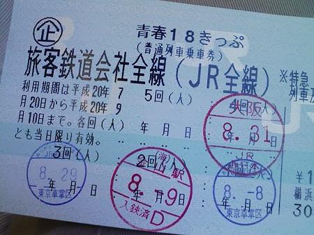 080831-18きっぷ4回目